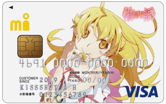 〈物語〉シリーズデザインの三越伊勢丹クレジットカード「エムアイカード」が発行決定。オリジナル特典も