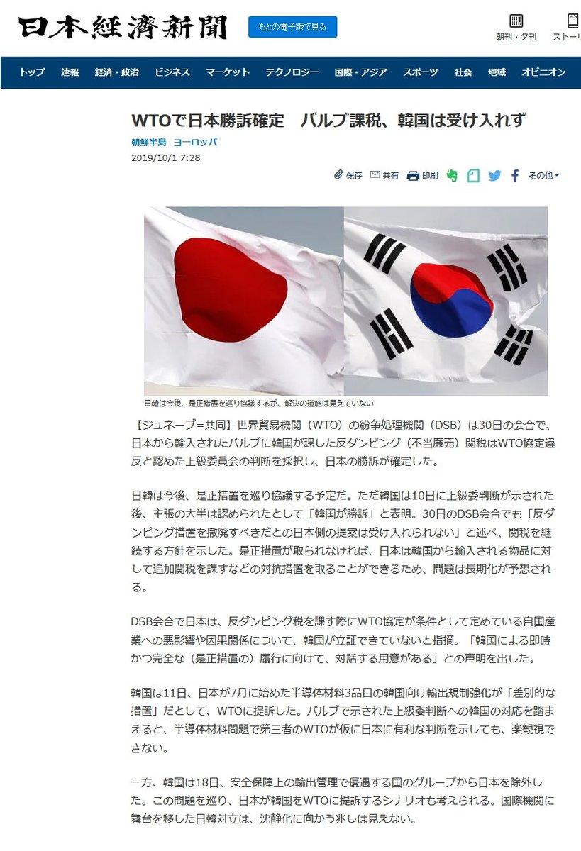 19/10/1▼ #韓国 が不当に課したバルブ関税、WTOの紛争処理機関(DSB)で日本勝訴確定。韓国が自国産業への悪影響や因果関係について立証できていないと指摘。→無法国家の韓国を許さない!