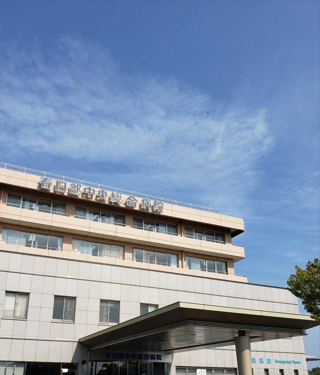 総合 春日部 病院 中央