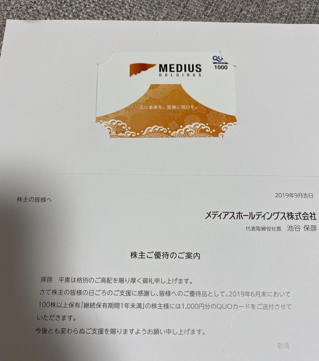 メディア ス ホールディングス 株価