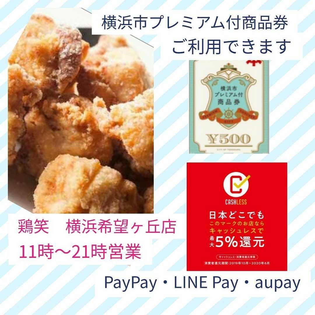 横浜 市 プレミアム 商品 券 公式 サイト