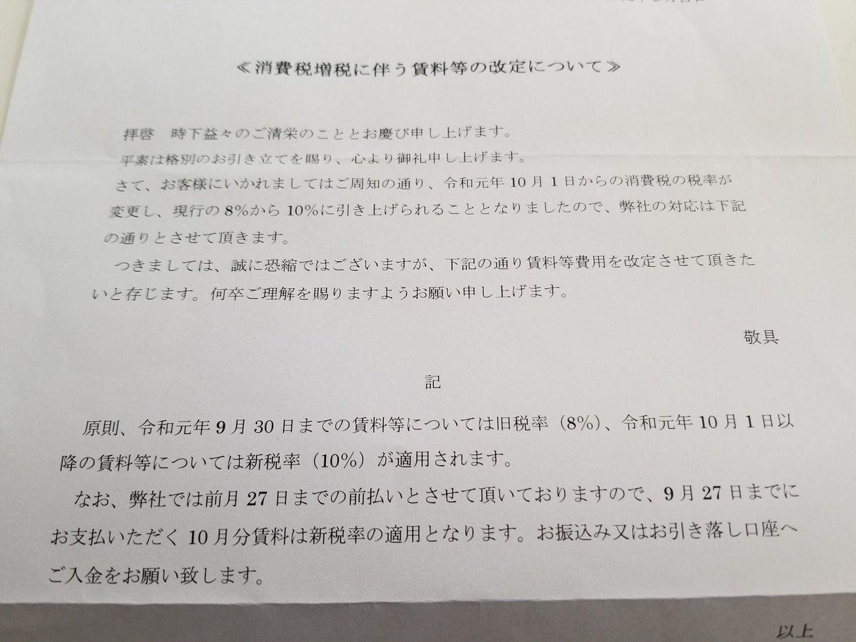 【公式】NPO法人の賃貸トラブルたすけ隊さんの投稿画像