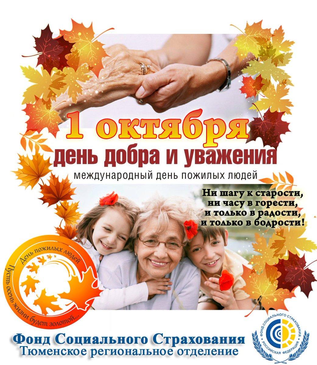 1 октября международный день пожилых людей картинки