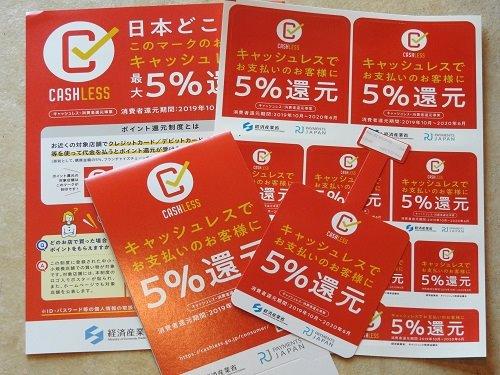 ☆☆☆重要:お知らせ☆☆☆にこにこ現金払いが一番!なんて思いもありますがお客様に少しでもお得にお買い物をしていただく【キャッスレス】で5%還元の加盟店の申請を\(^o^)/で、ようやく【pop】が到着しました♪ちなみに当店ではクレジットカードのみ利用可です。#キャッシュレス還元