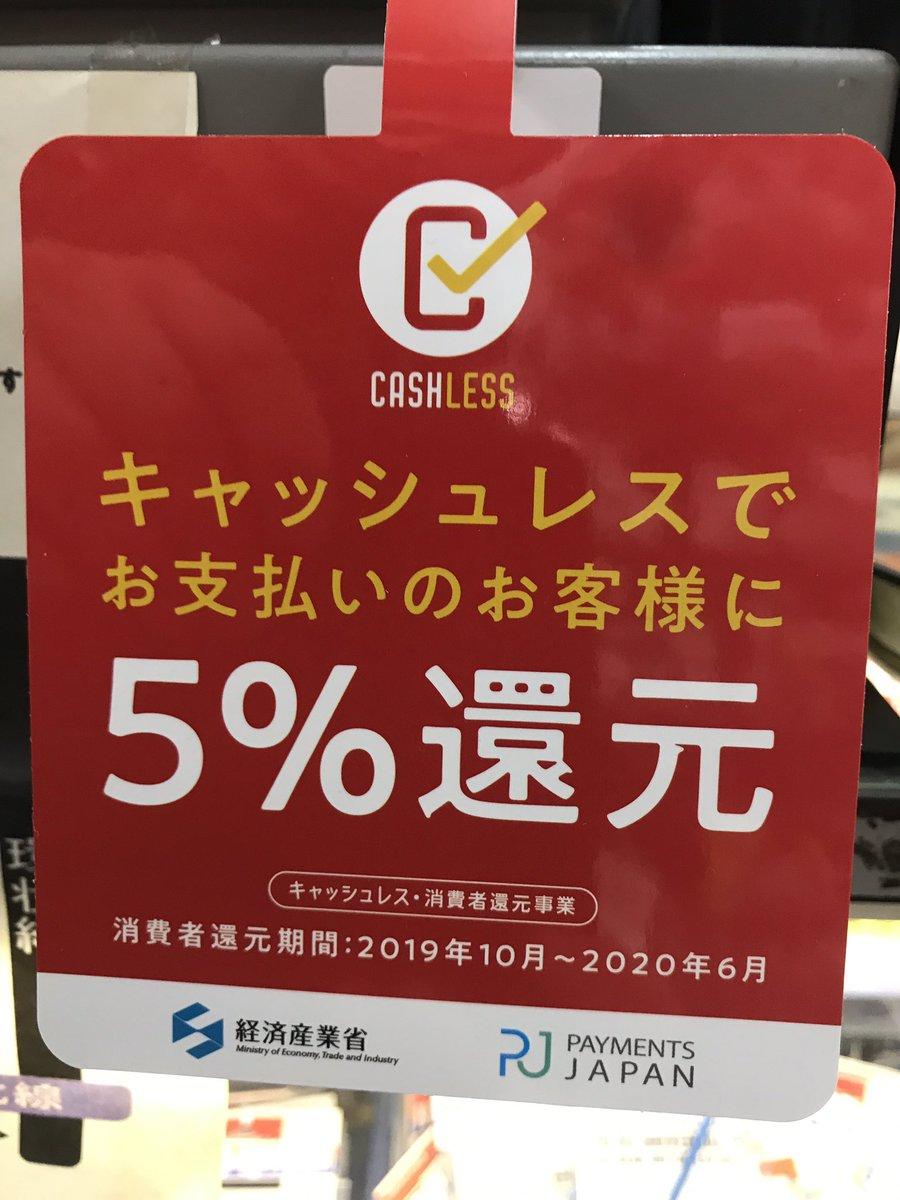 10月1日、いよいよ消費税が10%になってしまいましたが…キャッシュレス決済でお支払いのお客様は5%還元されるんです!むしろ今までより安く買えちゃうんです(゚∀゚)もちろんオーム模型でのお買い物も対象!クレジットカードはもちろん、PayPayやSuica、WAONなどもご利用いただけます(´∀`