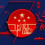 Image for the Tweet beginning: 航空链祝大家国庆节快乐,节节高升。Happy Chinese National Day! #arn