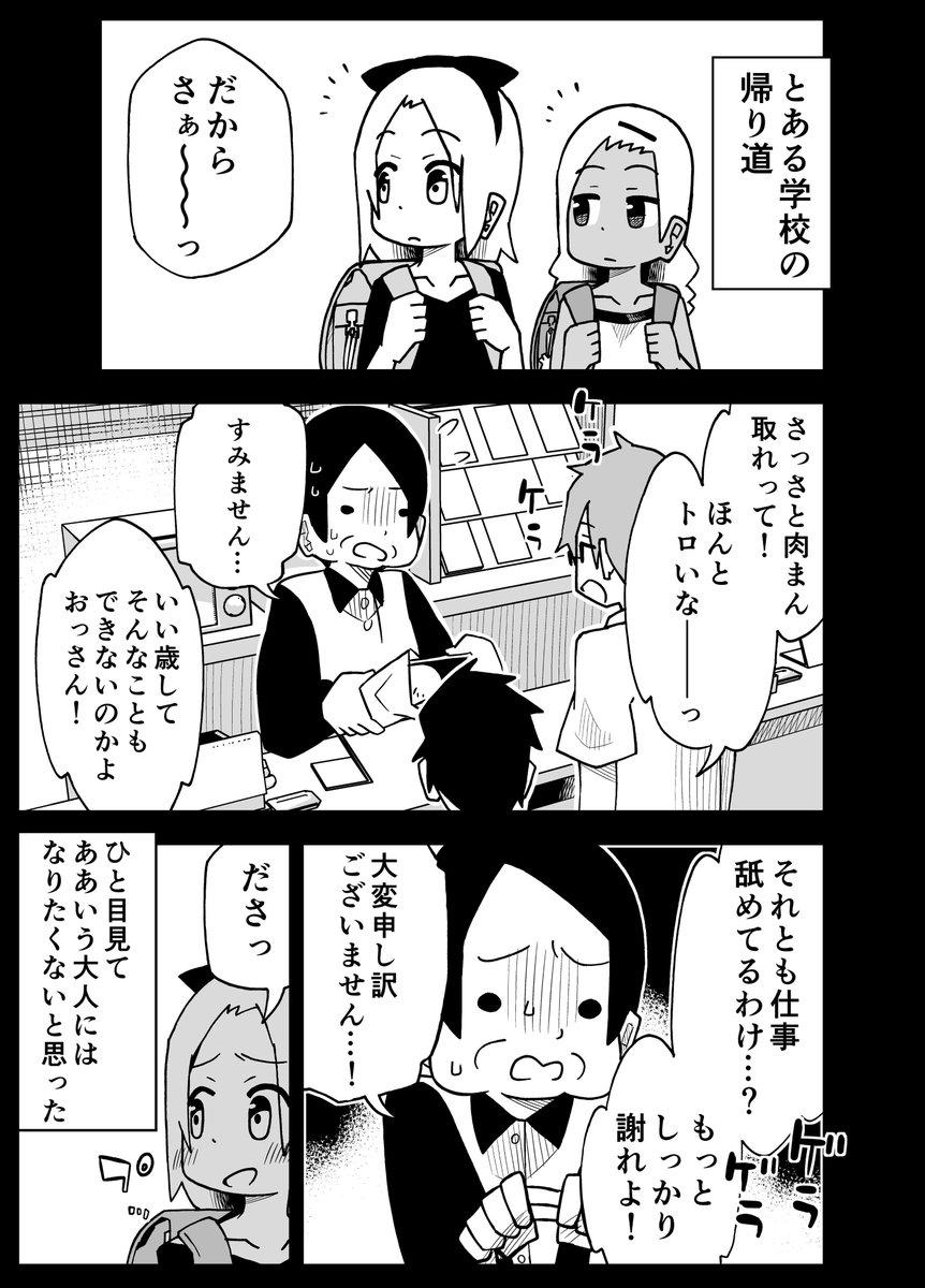 川村拓(仮)@④巻10/21発売さんの投稿画像