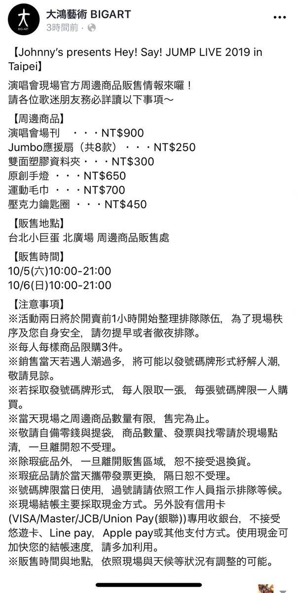 HeySayJUMP in TAIPEIグッズ販売詳細出ました。?台北アリーナ 北広場?10/5と10/6   10:00-21:00?販売開始1時間前整列。?1人一品につき3個まで。?クレジットカード決済カウンターあり。ただし現金決済の方が早い。?人が多すぎると整理券配る可能性もあり。#heysayjump台湾 #HeySayJUMP