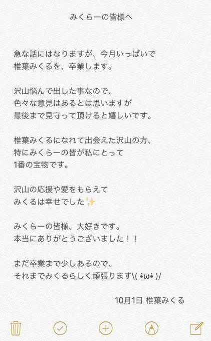 AV女優椎葉みくるのTwitter自撮りエロ画像4