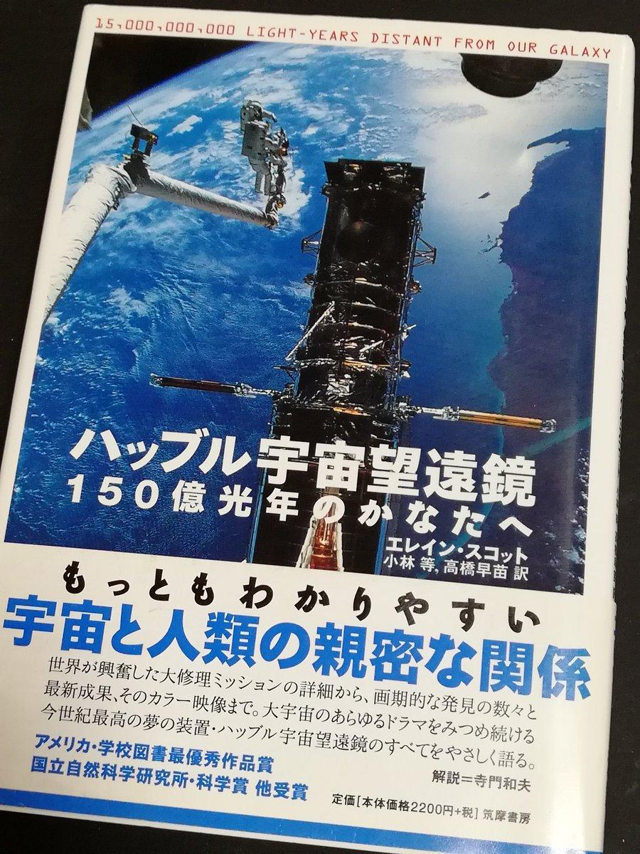 ハッブル宇宙望遠鏡の本。ブックオフで200円でした。発行は1999年なのでちょうど20年前。いくつか新聞の切り抜きが挟まっていました。遺品整理だったのかな…と思ってみたり。