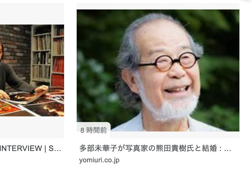 多部ちゃんが結婚した写真家の熊田貴樹さんを検索した結果が