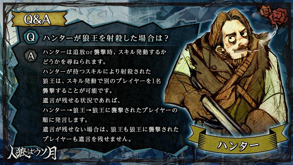 ゲーム ハンター 狼 人
