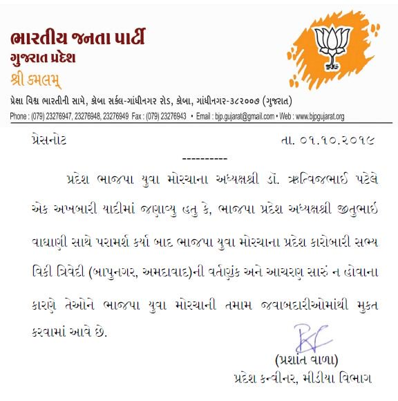 BJYM relieves State Executive member from all responsibilities