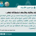 Image for the Tweet beginning: ذكر الإمام الجزري في ترجمة