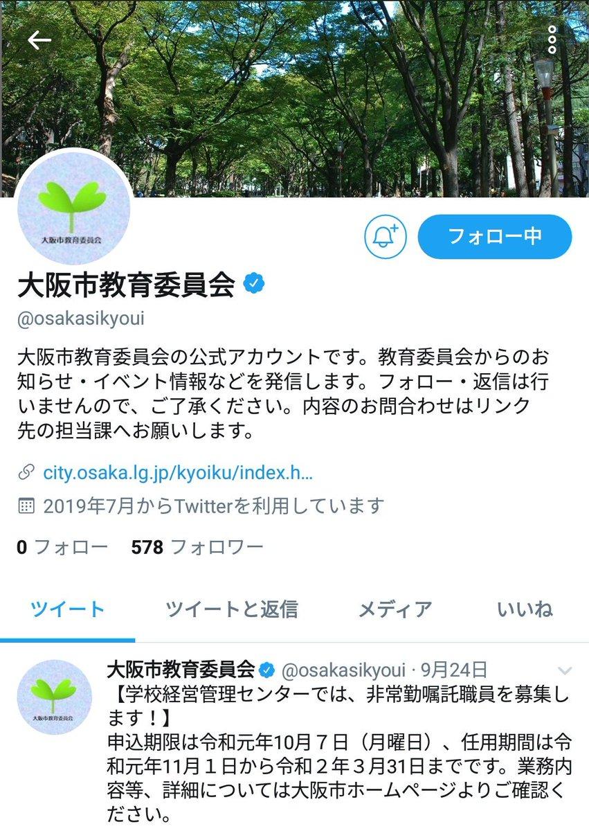 委員 会 市 教育 休校 大阪