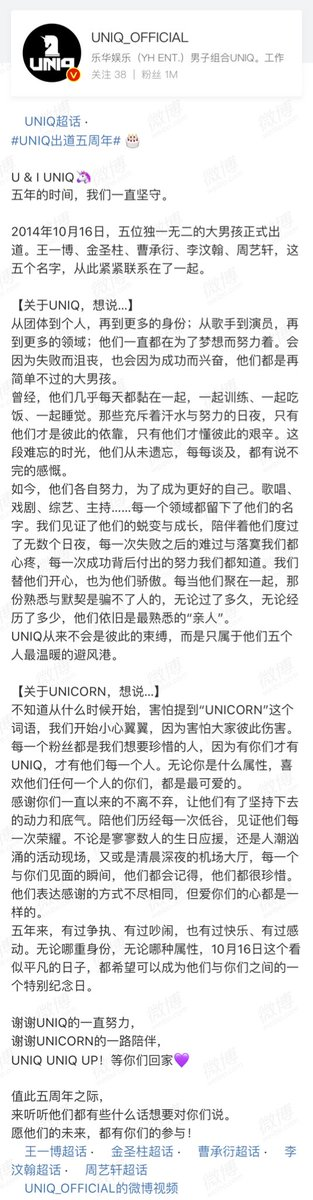 [191016 UNIQ Official Weibo Update] eng trans of uniq's post about UNIQ —  happy 5th anniversary, may you guys participate in their future as well     https:// m.weibo.cn/5176216455/442 7963229482995  …   #UNIQ #유니크 #yixuan #sungjoo #wenhan #seungyoun #yibo #周艺轩 #김성주 #李汶翰 #조승연 #王一博 <br>http://pic.twitter.com/ufcU3brzPi