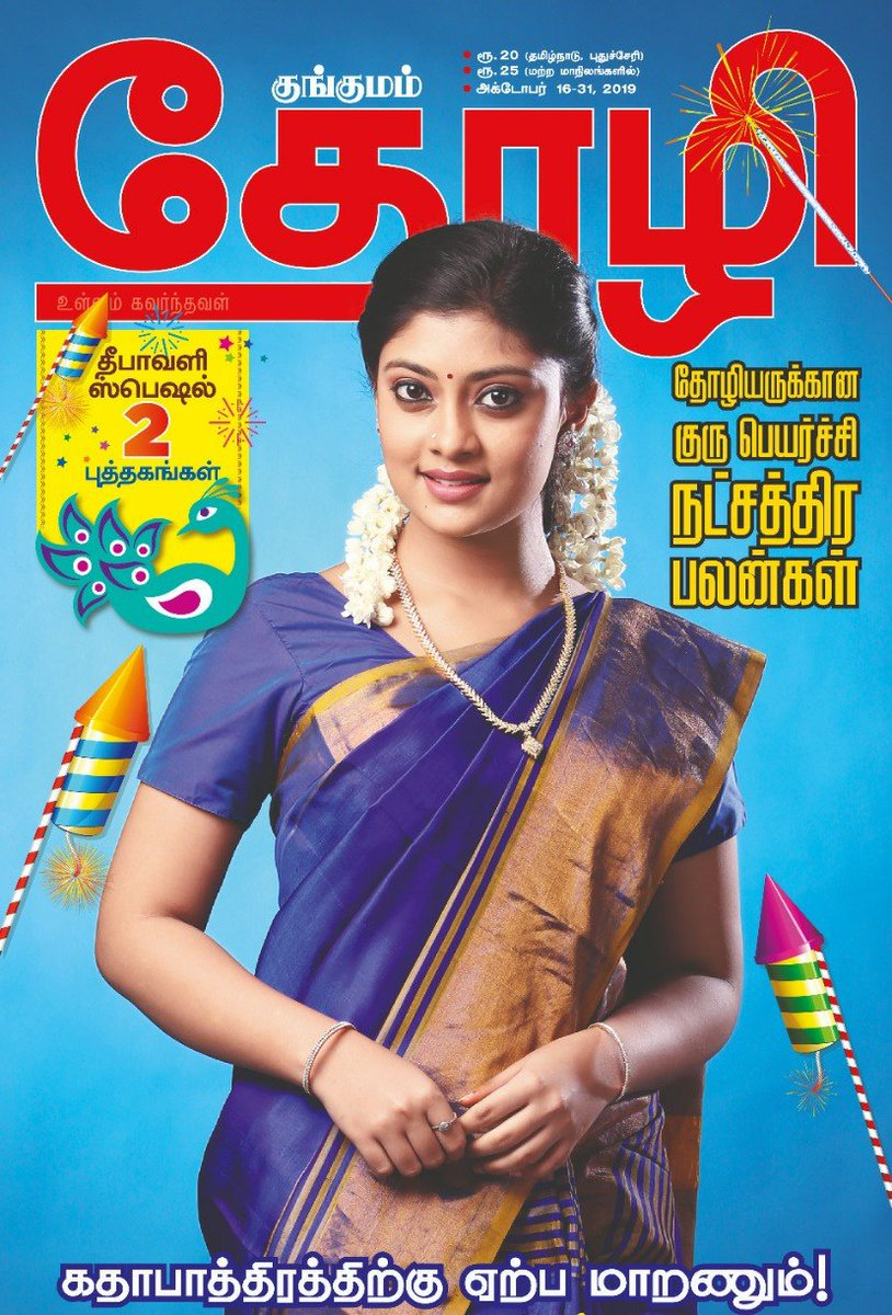 #Asuran     First time in a cover of a magazine  Feeling happy , Thank you #kungumumthozhi and friends<br>http://pic.twitter.com/7W3FpRxfhV