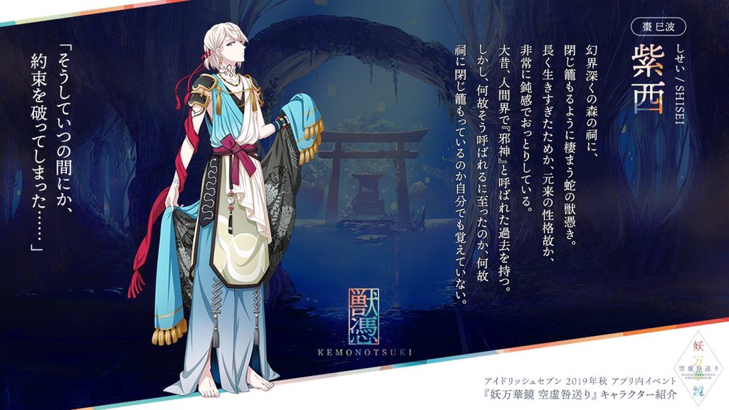 """Shisei """"And before I knew it, I had broken the promise…"""" A snake kemonotsuki who has hidden himself in a shrine deep within a forest in the mystical realm. It's unclear if his calm, dull demeanor comes from his original personality or is merely the effects of old age. (1/2)<br>http://pic.twitter.com/Izfpu5HyOt"""