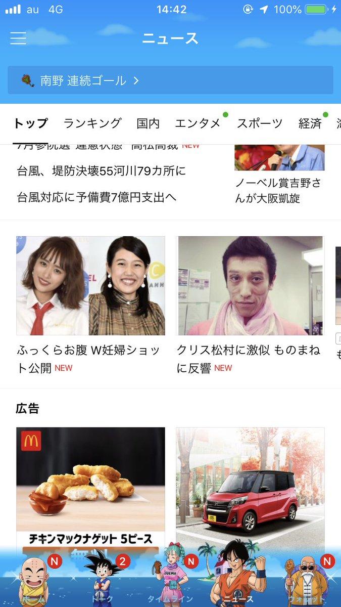 いやまじでクリス松村さんのニュースだと思ったから、、、