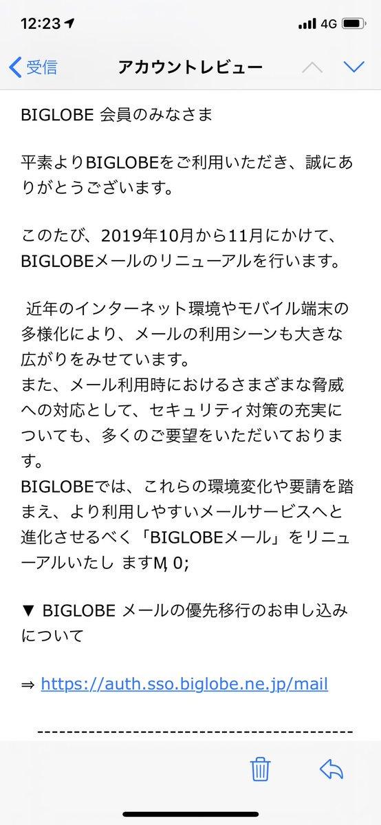 メール biglobe BIGLOBEメール ログイン手順:BIGLOBE会員サポート