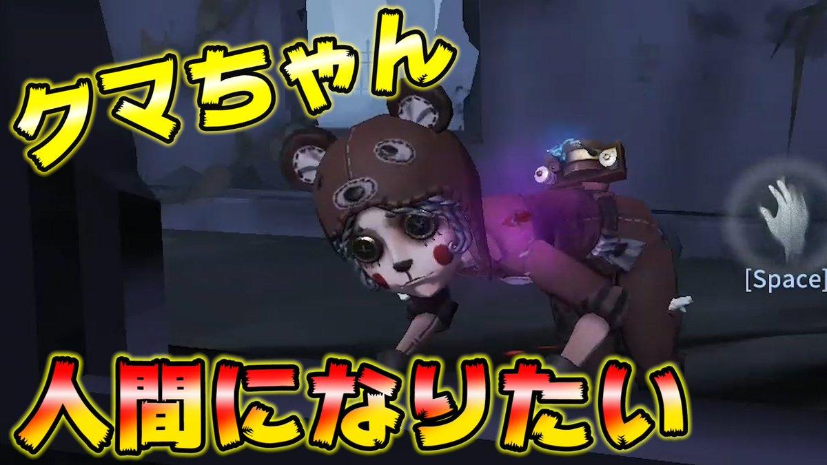 【第五人格】全世界待望!技師ちゃんクマちゃん着ぐるみ登場!【IdentityⅤ】動画はこちらから↓見てねええええええええええええええええええええええええええええええええええええええええええええええええええええ#第五人格