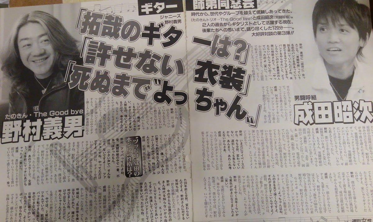昭次 ツイッター 成田