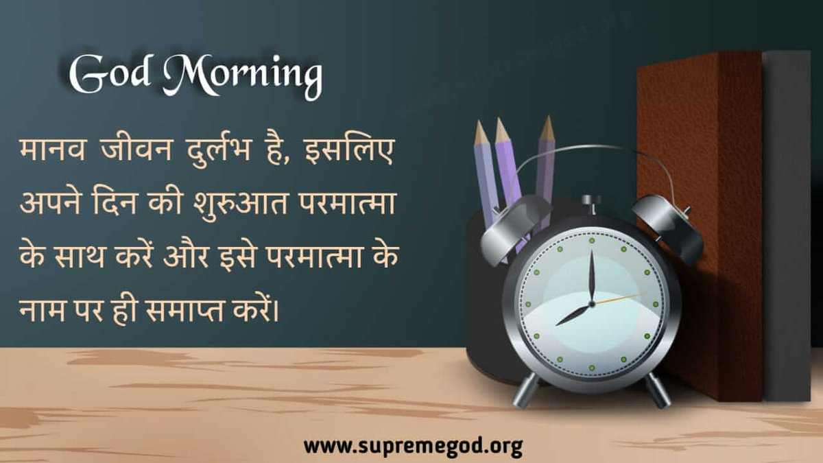 #ThursdayThoughts Human life is too precious, so start your day on the name of Almighty God (Kabir) and end your day by remember him (God). Know more about almighty God, please watch sadhana TV 7:30pm