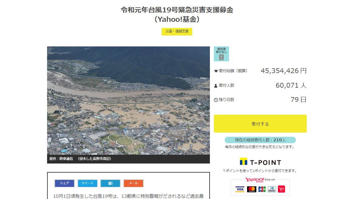 【Tポイントも可】Yahoo!基金、台風19号の災害支援募金を実施中 12日に上陸し、各地で大きな爪痕を残した台風19号の災害募金をYahoo! JAPANが開始。クレジットカード以外に「T-POINT」でも募金することが出来ます。