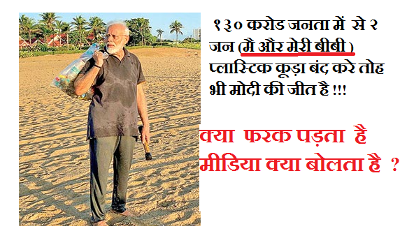 क्या  फरक पड़ता  है मीडिया क्या बोलता है  ? #SwachhBharat #SwachhBharatAbhiyaan #SwachhBharatMission #NDTVTopStories  #modimahabalipuram  #Section144 #mns #barkhadutt #RajThackeray #MamtaBanerjee #AareyForest #BJP #boycottnews18 #boycottmodia