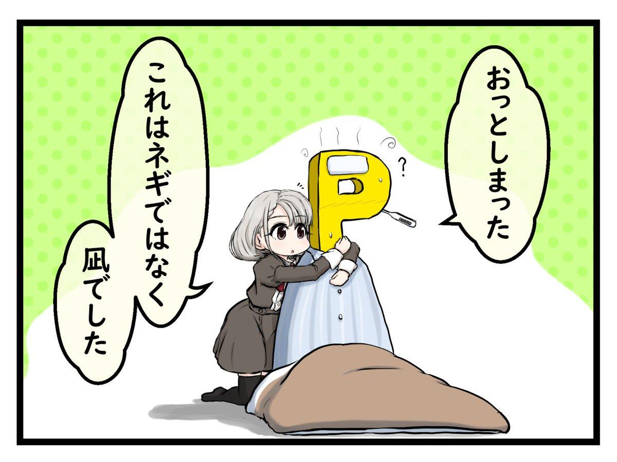 凪「風邪を引いたらネギを首に巻くといいらしい」