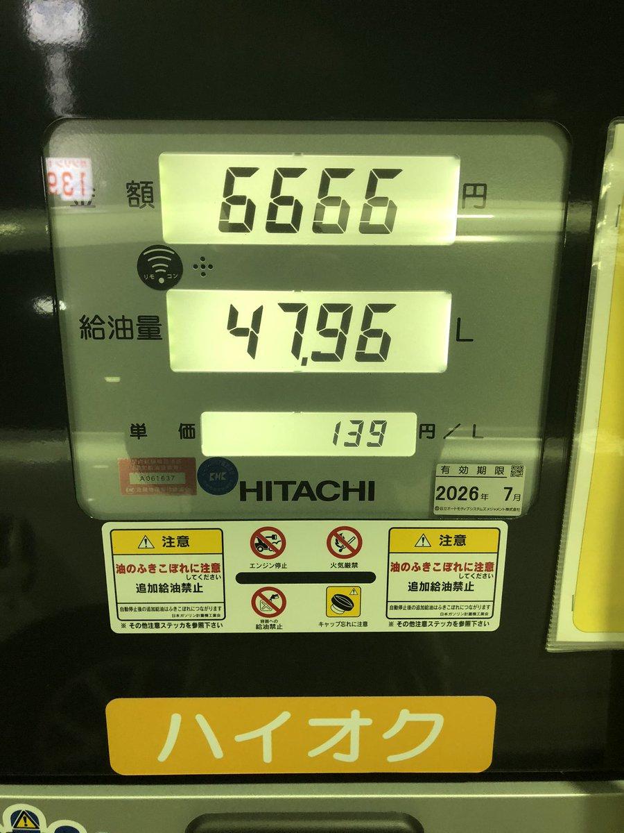 増税初の給油 ゾロ目!\\\\٩( 'ω' )و //// #ガソリン #消費税