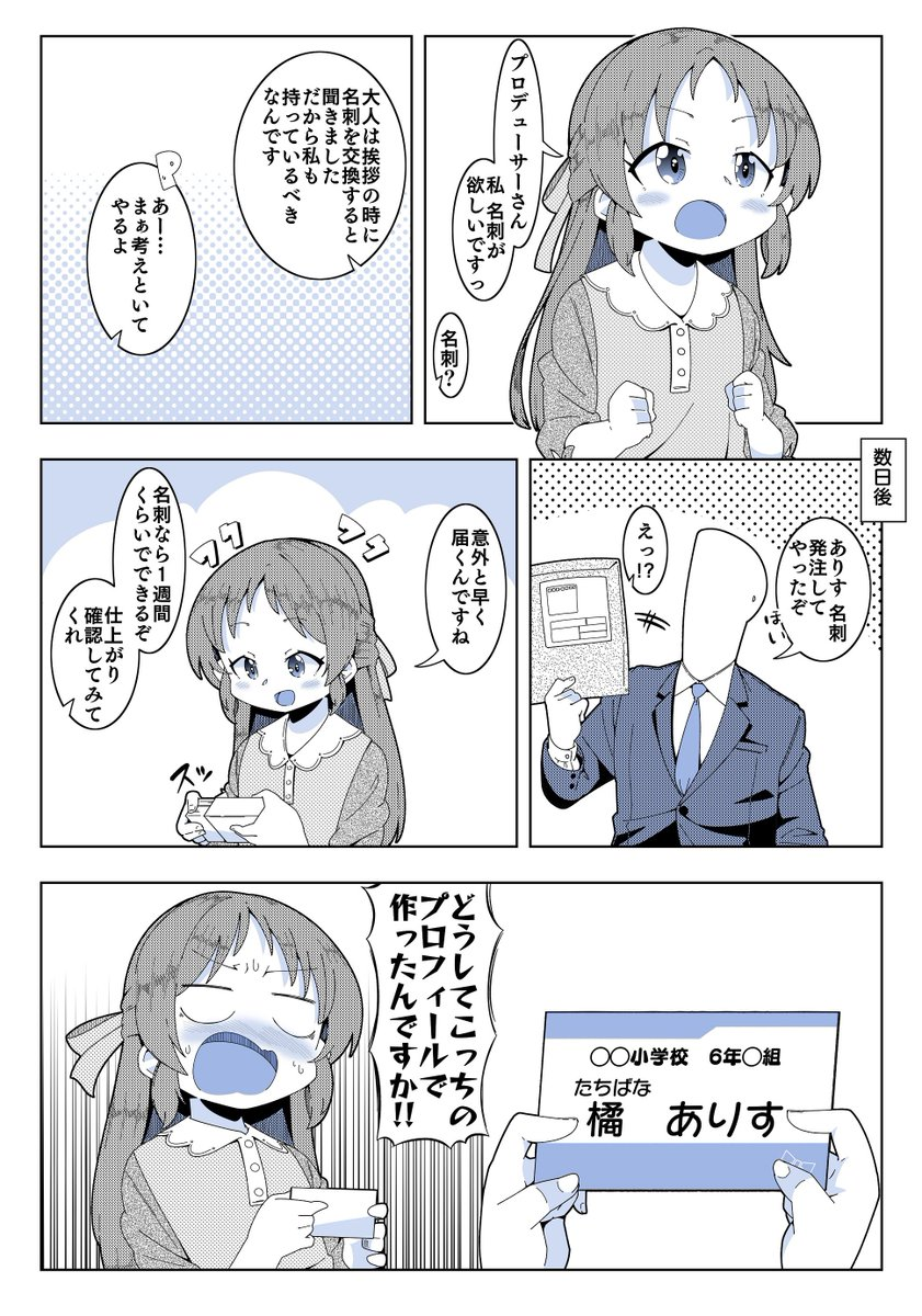 ありすちゃんの漫画を描きました.