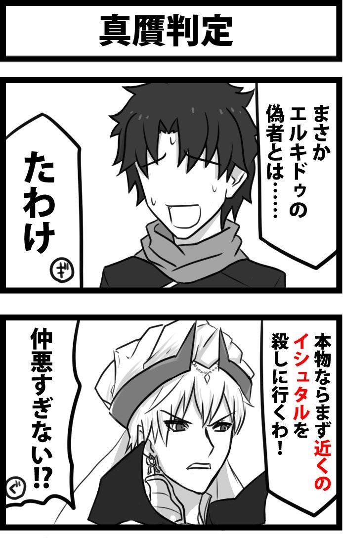 [FGO] 「エルキドゥの真贋判定をする賢王」が物騒すぎるwww