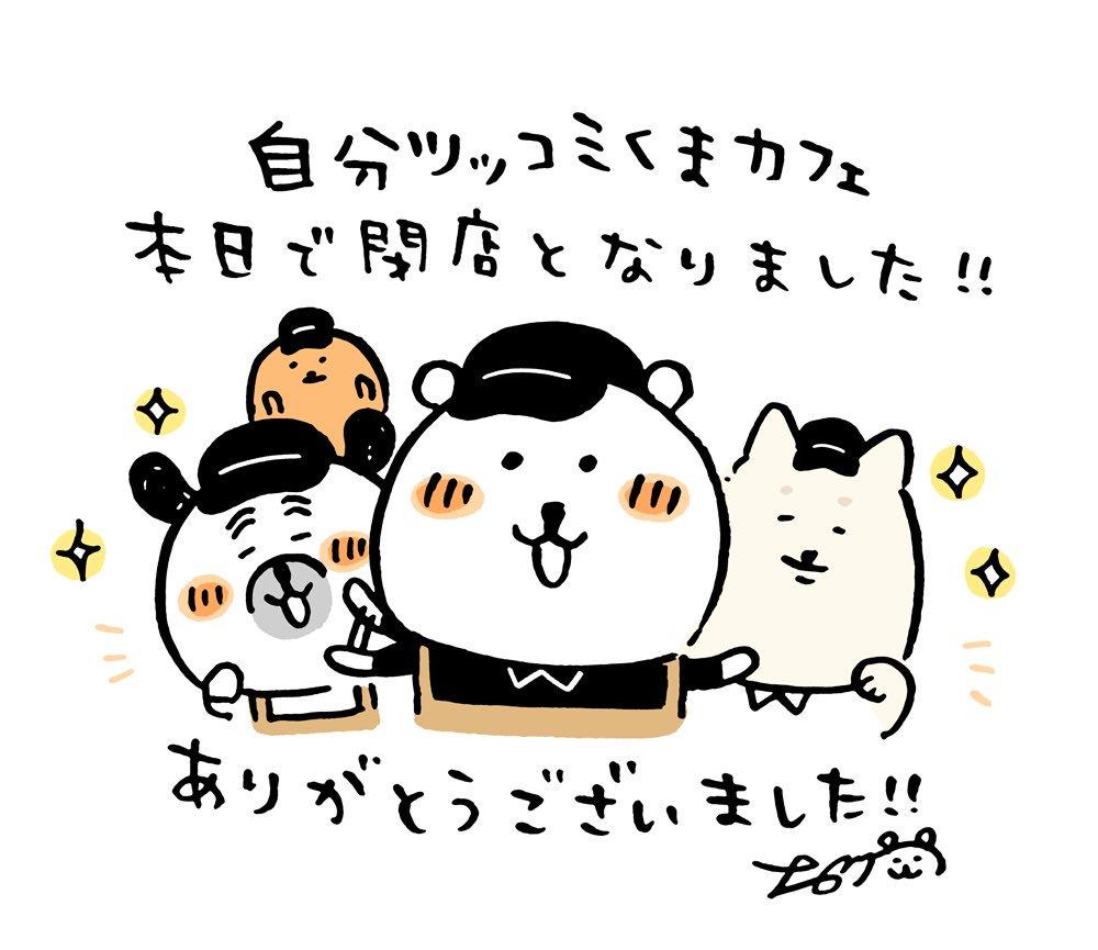 東京、名古屋、大阪、札幌、仙台、福岡と巡回してきた自分ツッコミくまカフェ、本日で閉店となりました!✨ご来店いただいた皆様、本当に有難うございました!いっしょに楽しんでもらえて嬉しかったです。またいつかお会いできますように🙏▼