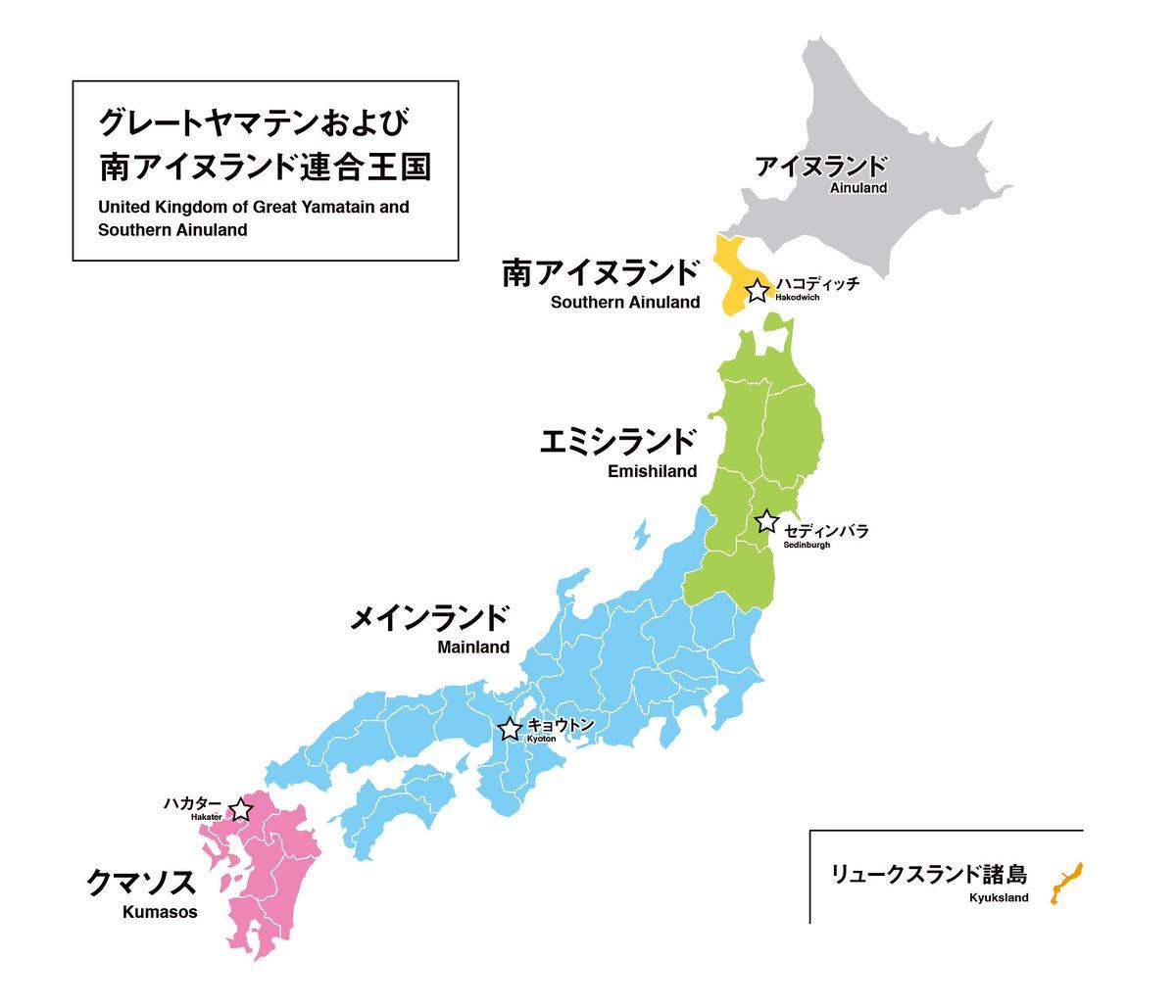 日本をイギリス風にしてみた。