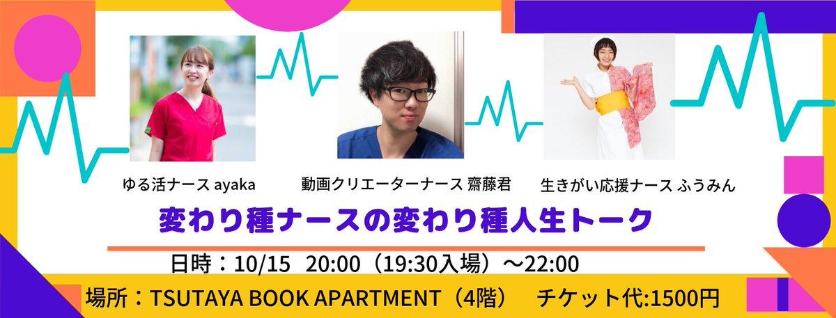 一時は開催も迷いましたが、待ってくれている人がいる!10/15のイベント開催に向け、夜行バスで東京向かっています!少しでも多くの方の希望へ繋がりますように️!10/15は20時から、新宿にてお待ちしております☺️️🌸変わり種ナースの変わり種人生、語ります🔥 詳細→