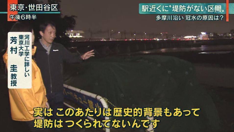 二子 玉川 駅 浸水