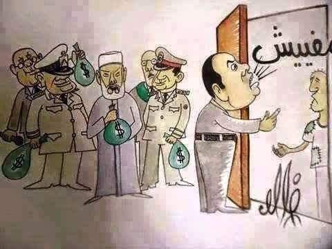 كاريكاتير النهاردة مفافيش فلوس للشعب بس الفلوس للحاشيه والمطبلاتيه ورجال الدين والجيش