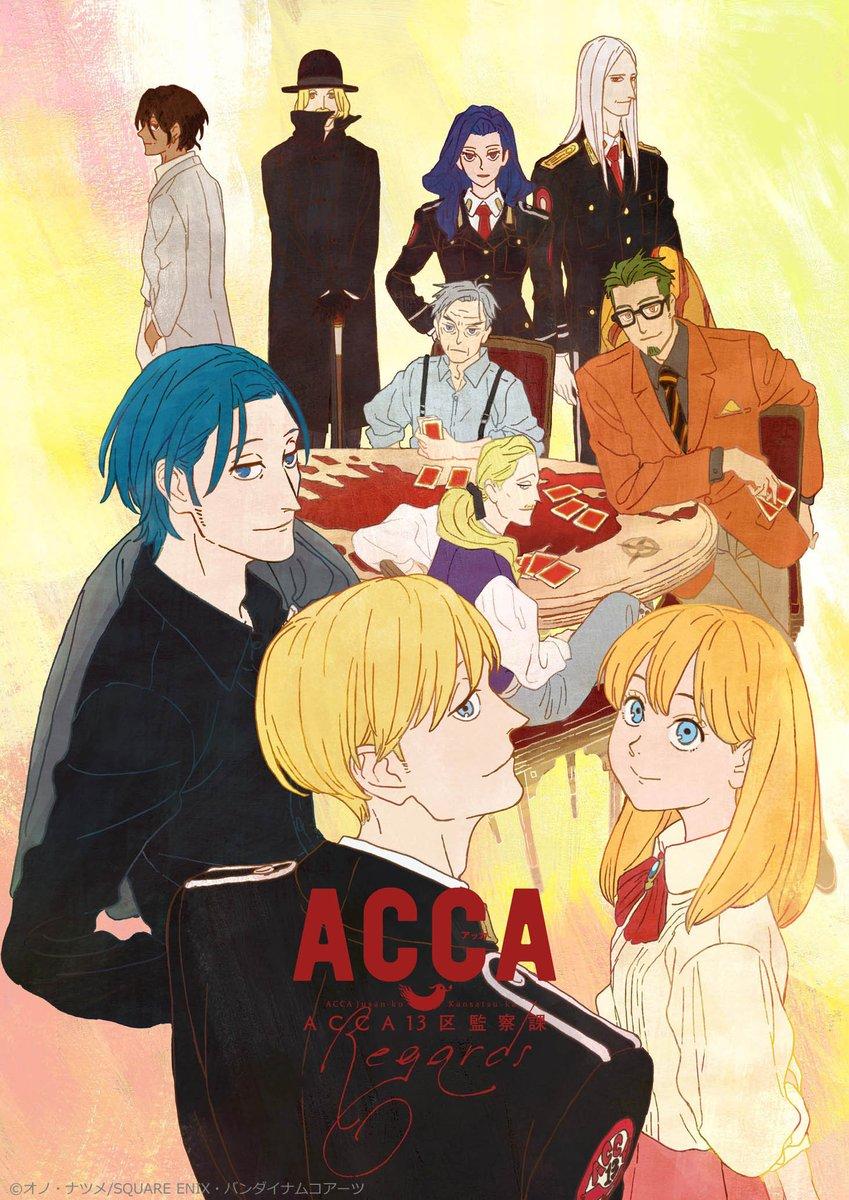 【お知らせ】台風19号の影響により中止となりました朗読音楽劇「ACCA13区監察課 Regards」について、払い戻しのため公演チケットは大事にお手元にお持ちください。また当日販売を予定しておりました公演グッズは、事後通販の準備を進めております。ご案内をお待ちください。#ACCA_Anime #ACCA_Regards