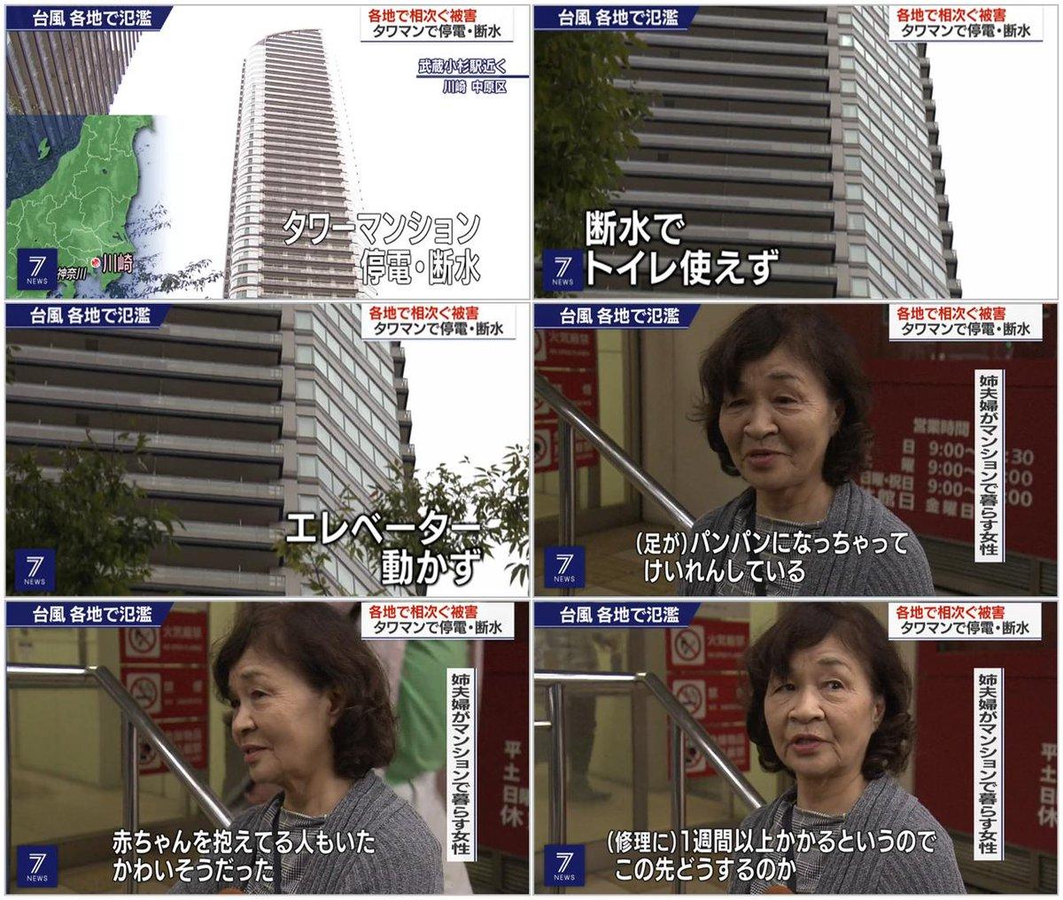 武蔵 小杉 タワー マンション 停電 どこ