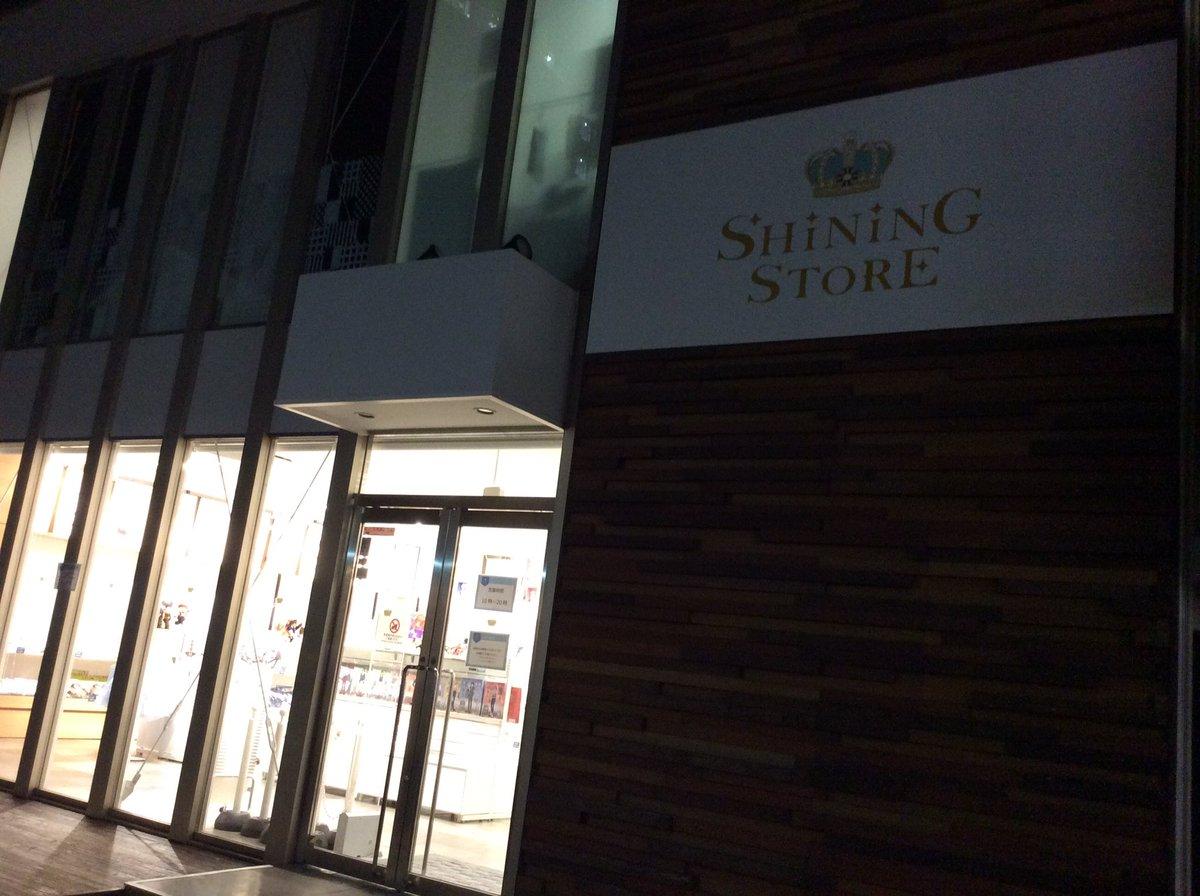 本日をもちまして、SHINING STORE原宿グランドフィナーレとなります!約3ヶ月の開催、本当に多くのお客様にご来店頂き誠にありがとうございました!今後ともうたの☆プリンスさまっ♪をよろしくお願いします!!