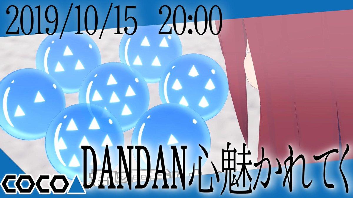 明日10/15 20時に、FIELD OF VIEWさんの「DAN DAN 心魅かれてく」を投稿します!ドラゴンボールGTのオープニングとしても有名ですよね。みなさん、楽しみにしていてくださいね!