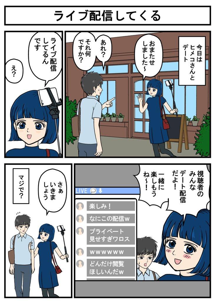 漫画『ヤバイ美女とテルオくん』