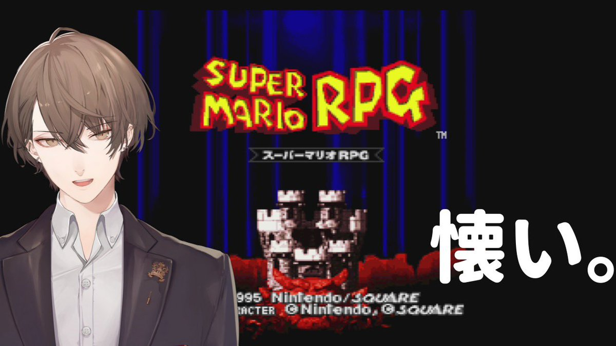 皆さま、こんばんは🏢🌙本日は22時30分より、約20年ぶりにSFCのスーパーマリオRPGをプレイさせて頂こうと思います……!!神ゲー!!世代でない方もこの機会に是非!ではでは😌