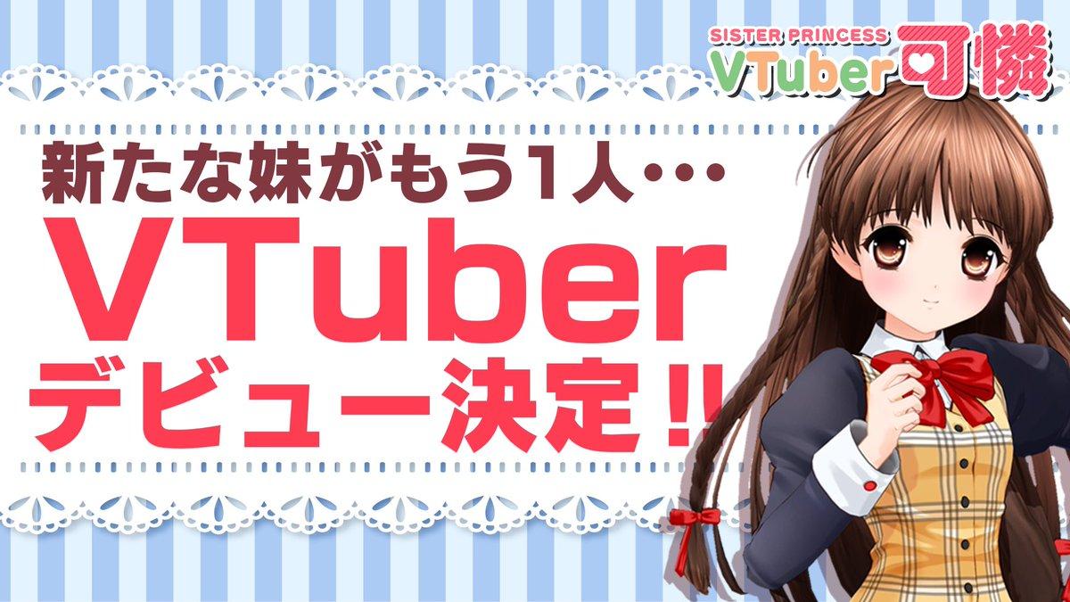 【🎀重大発表🎀】ファンクラブで多くのご支援をいただいた結果、シスター・プリンセス20周年VTuberプロジェクトでは新たな計画として、妹たちの中から早くも次なるVTuberが誕生することが決定しました。詳細は公式サイトで後日発表いたします。#VTuber可憐 #シスプリ