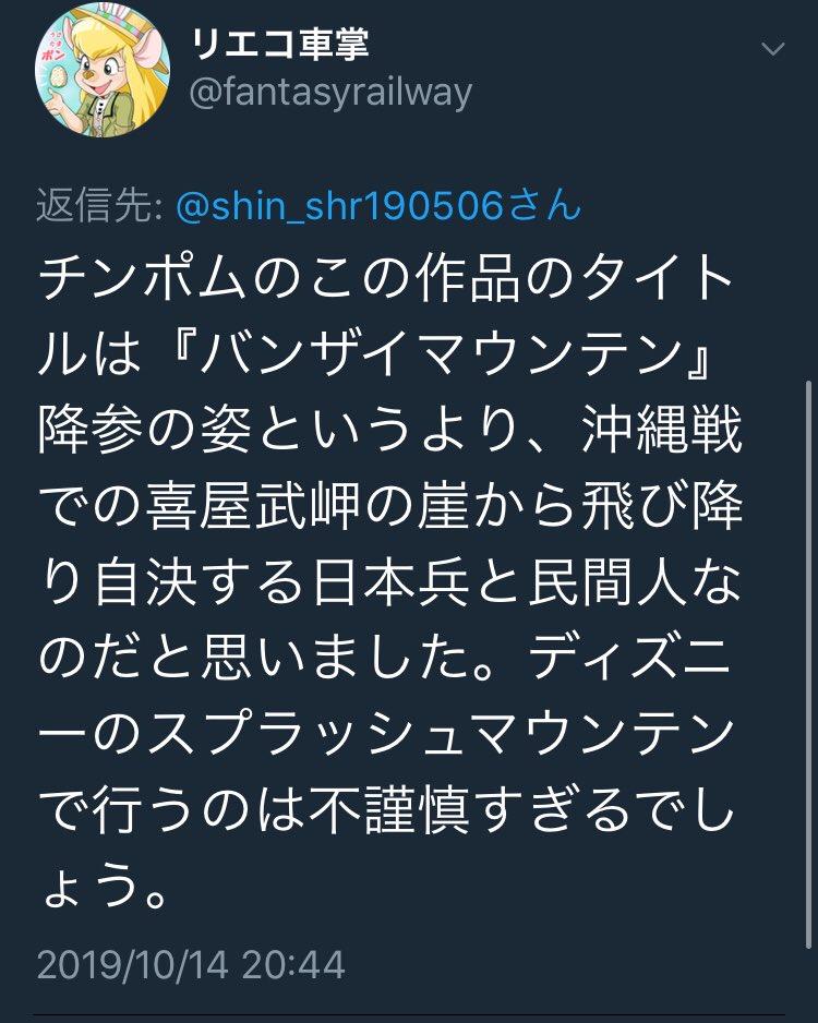 (どうかお願いします) Chim↑Pom は #福島ヘイト だけでなく「過去の日本の一般市民死者」まで嘲るレイシストです  軍や国家だけでなく、それに従った一民間人死まで嘲る思想ははっきり言って度を越して危険です。  「バンザイマウンテン」 明らかに日本民間人が身を投げた「バンザイクリフ」の揶揄