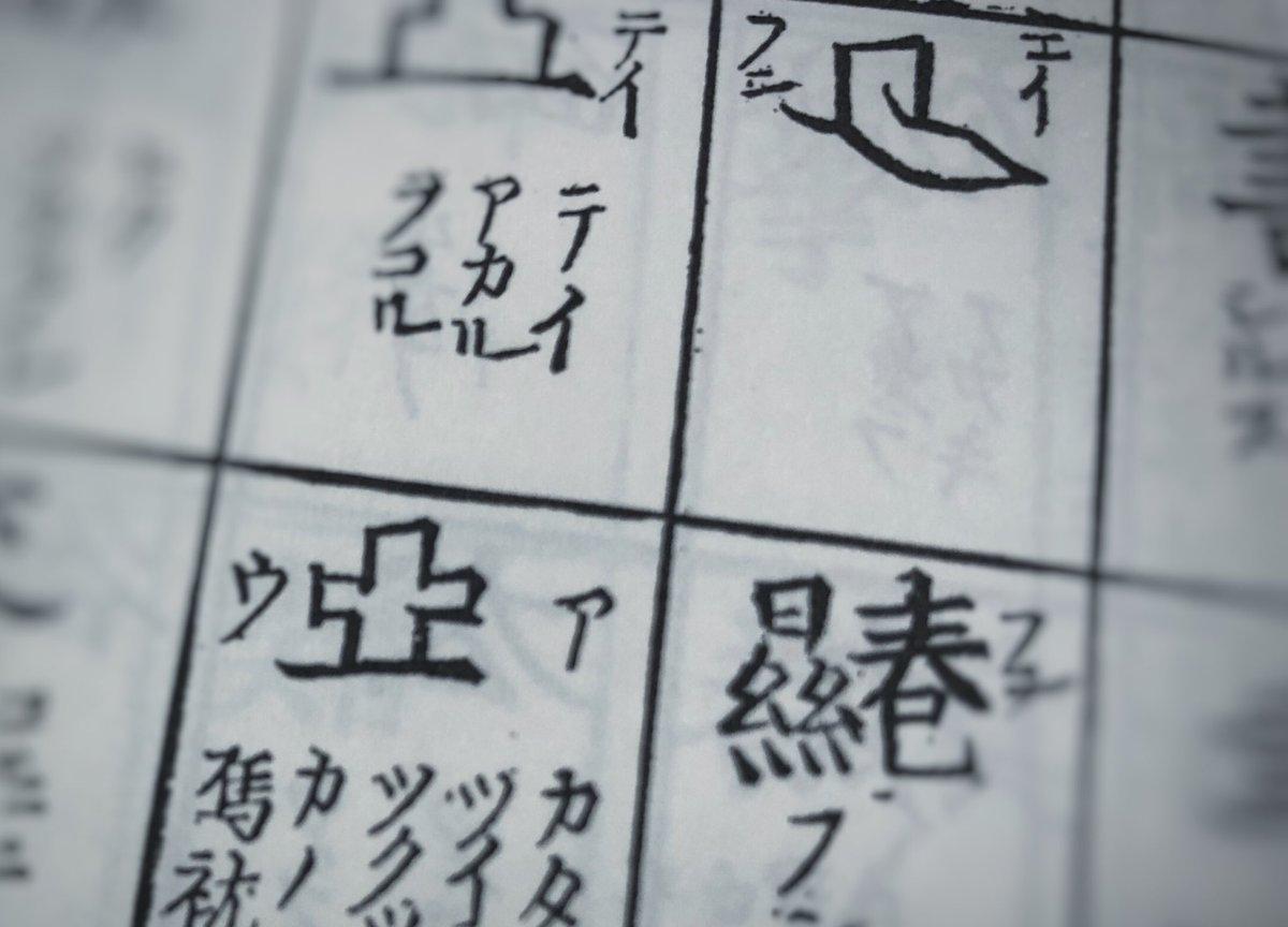 漢字を調べていたら、偶然の組み合わせで子供の頃のトラウマが蘇った