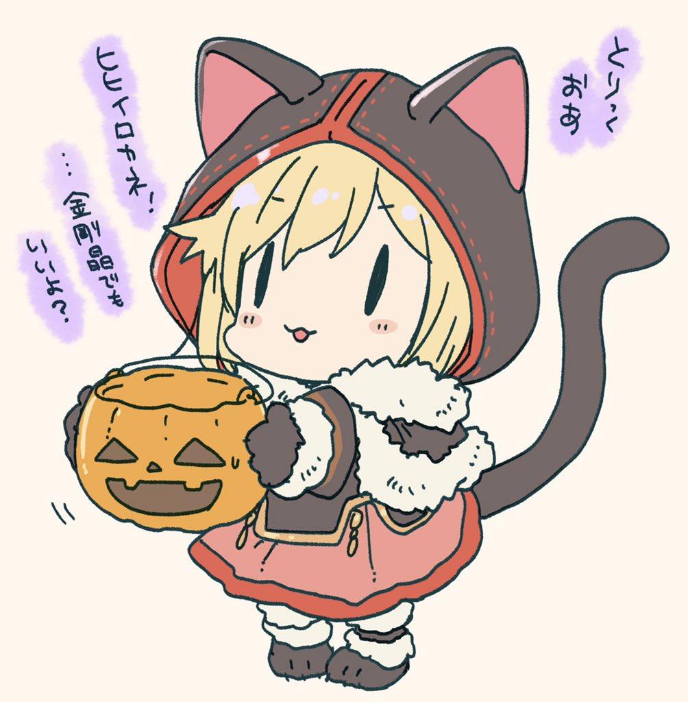 ハロウィンに便乗して結構なおねだりをする黒猫道士ジータちゃん。(玉髄は遠慮したらしい) #グラブル
