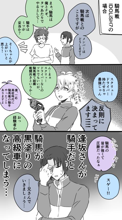 アイドル大運動会③
