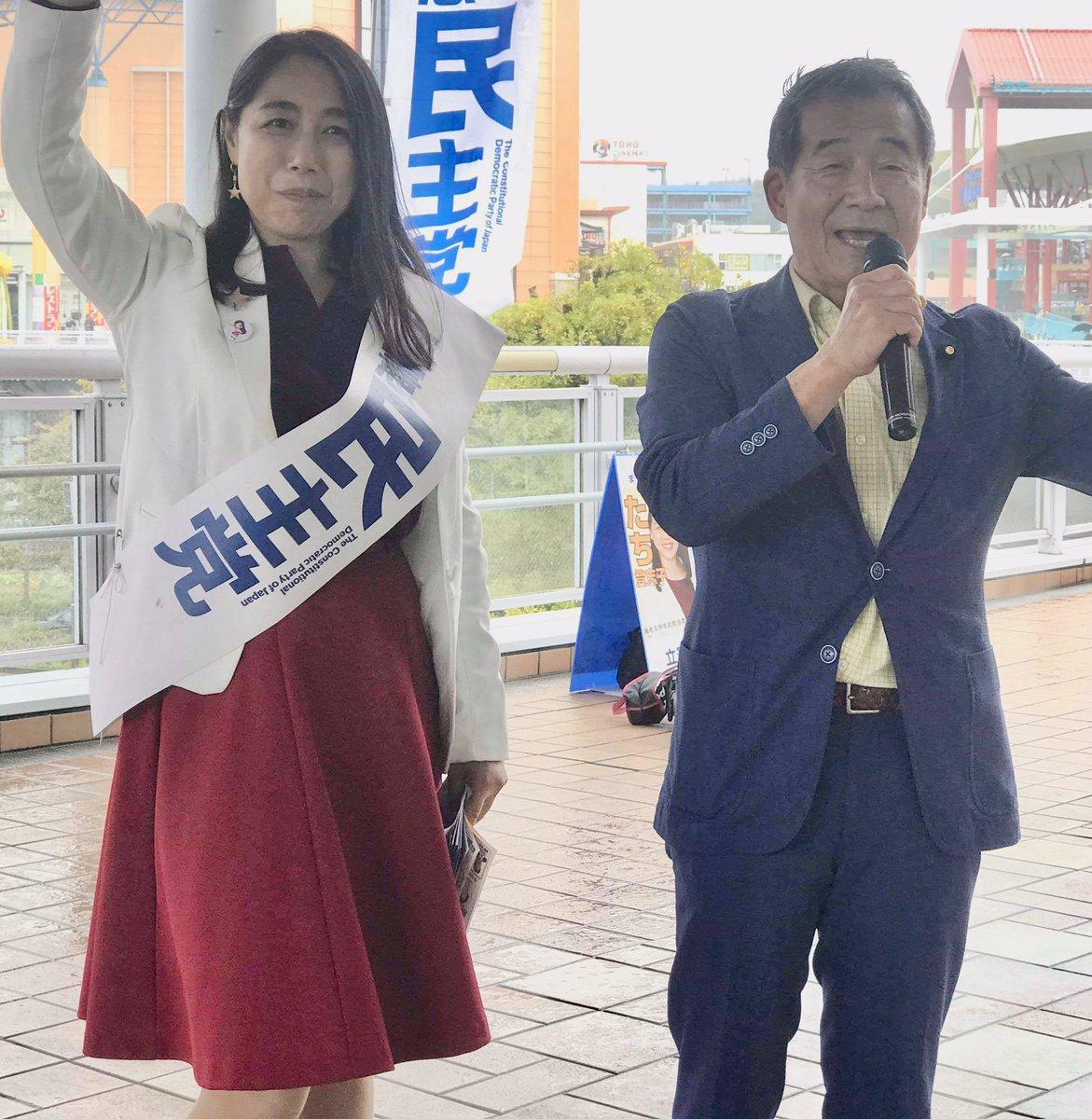 連休最終日の午後は海老名市へ。 市議選に挑戦する2人の激励に。 #たち登志子 さんは駅前デッキで街頭活動。 #黒田ミホ さんは事務所開き。 どちらも多勢の仲間の議員達が応援に駆けつける。 2人共に新人、海老名の皆さん2人を知ってください。 #海老名市議選 #立憲民主党